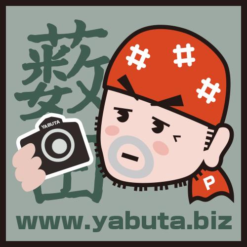 薮田織也 - Oliya T. Yabuta