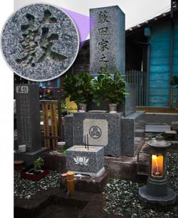 薮田家の墓