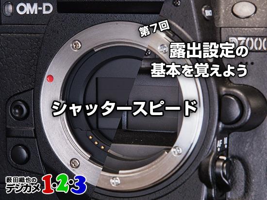 超初心者に贈る 薮田織也のデジカメ 1・2・3 第7回