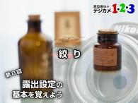 毎度のニュースです。StudioGraphics on the Web で連載している「 超初心者に贈る~薮田織也のデジカメ 1・2・3 」を更新しました。  今回の記事は、「 第8回 露出設定 […]