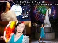 「 夜景ポートレート+ライティング講座@横浜 」 開催のお知らせです。  今月、6月21日(土)に、ストロボメーカー「 ニッシン・ジャパン 」主催の「 夜景ポートレート+ライティング講座@横浜  […]