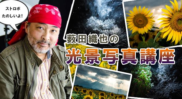 【ニッシンデジタル・ワークショップ】薮田織也の光景写真講座