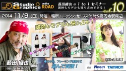 SG on the ROAD 1 to 1 vol.10