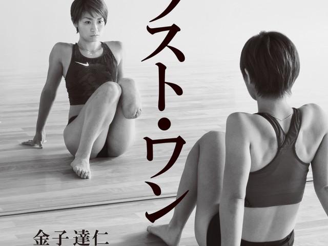 先日僕が撮影させてもらった、アスリート中西麻耶選手の書籍、「 ラスト・ワン 」が今月末( 11 月 28 日頃 )発売されます。その書籍のカバーイメージが上がったので紹介します。   中西選手に鏡の前に座って […]