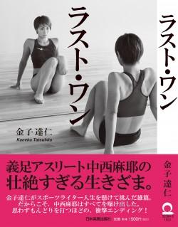 金子 達仁(著) 日本実業出版社刊