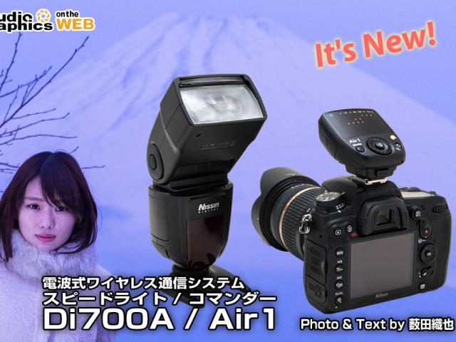 ストロボの TTL 調光と照射角を手元で制御できる、オフカメラライティングには欠かせないトランスミッターとストロボのセット、Nissin Air System Di700A + Air1 のレビュー記事を、 […]